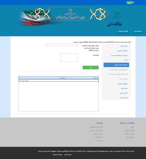 نحوه ثبت نام در سامانه کارا و سایت کارورزی به صورت تصویری