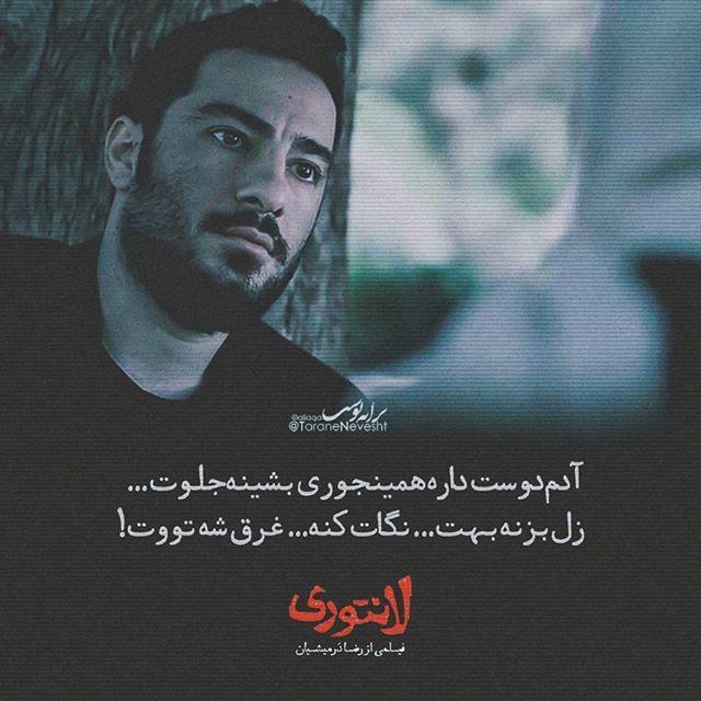 عکس نوشته دیالوگ فیلم های ایرانی و خارجی | شهرزاد و لانتوری و دیگر فیلم ها