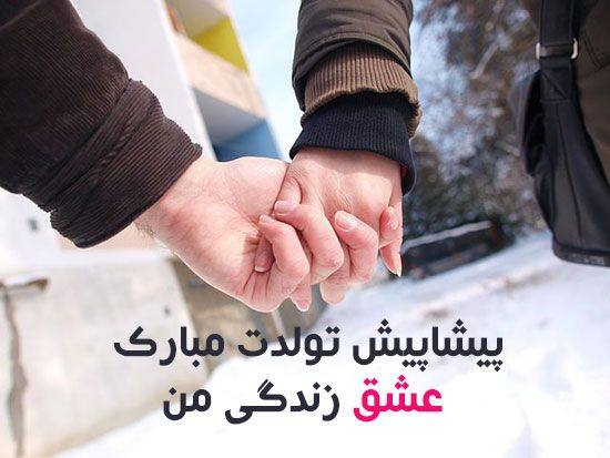 عکس نوشته خاص تولدت مبارک عشقم + متن های تبریک تولد
