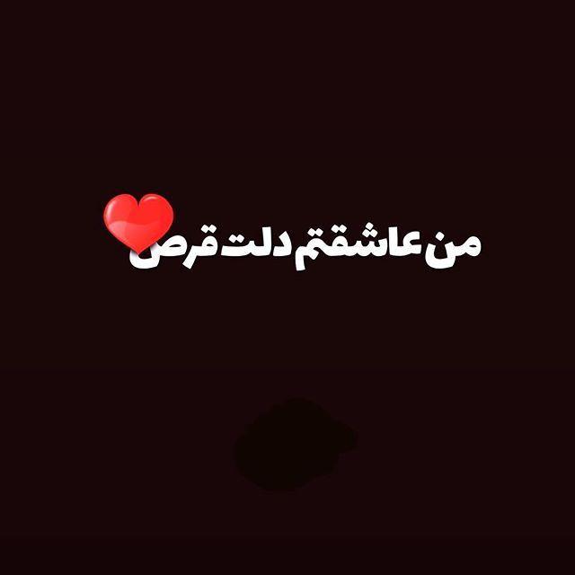 عکس نوشته و عکس پروفایل عاشقانه + متن های زیبای احساسی :: کتابخانه ...