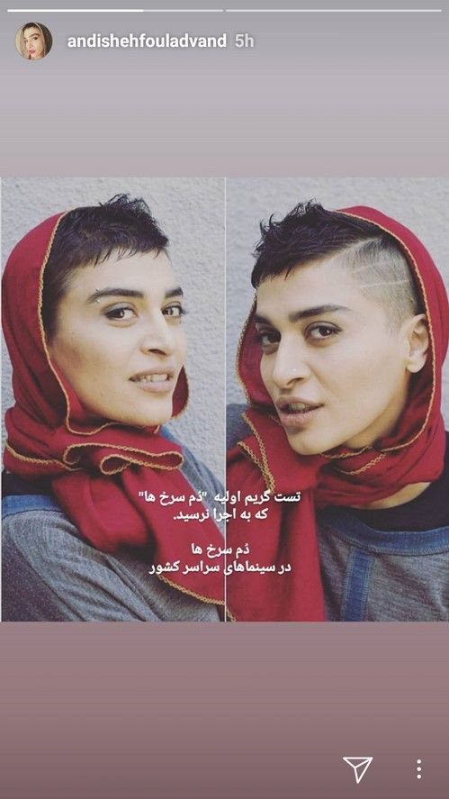 استوری های سلبریتی های مشهور ایرانی در اینستاگرام (10)