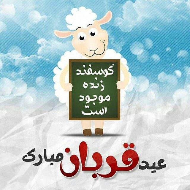 عکس پروفایل و اس ام اس و متن تبریک ادبی به مناسبت عید سعید قربان