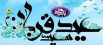 عکس تبریک عید قربان + اشعار زیبای تبریک عید قربان |شعر روز عید سعید قربان