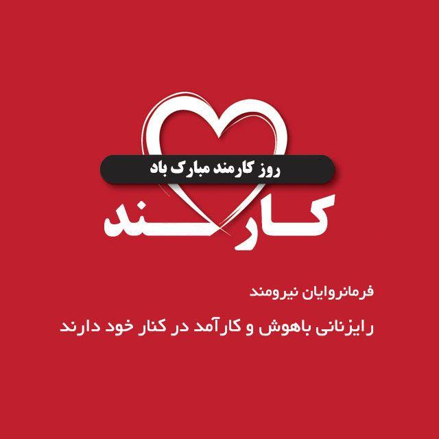 عکس پروفایل تبریک روز کارمند + اس ام اس و متن و اشعار تبریک روز کارمند
