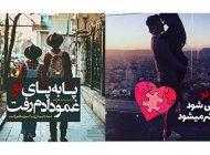خاص ترین عکس نوشته ها و متن های احساسی 2020 +عکس پروفایل عاشقانه