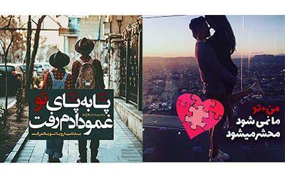 خاص ترین عکس نوشته ها و متن های احساسی 2019 +عکس پروفایل عاشقانه