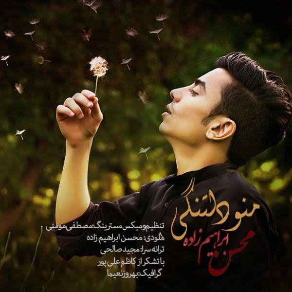 بیوگرافی محسن ابراهیم زاده و ماجرای ازدواجش + داستان شهرت