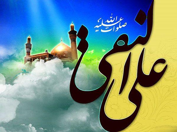 اس ام اس و شعر برای تولد امام هادی + عکس ولادت امام علی النقی الهادی
