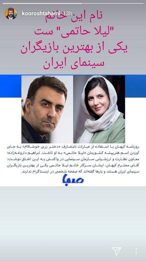 استوری هنرمندان و بازیگران سرشناس ایرانی در اینستاگرام (11)