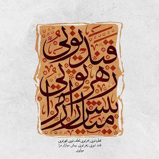 مجموعه عکس نوشته و اشعار منتخب مولانا   روز بزرگداشت مولانا
