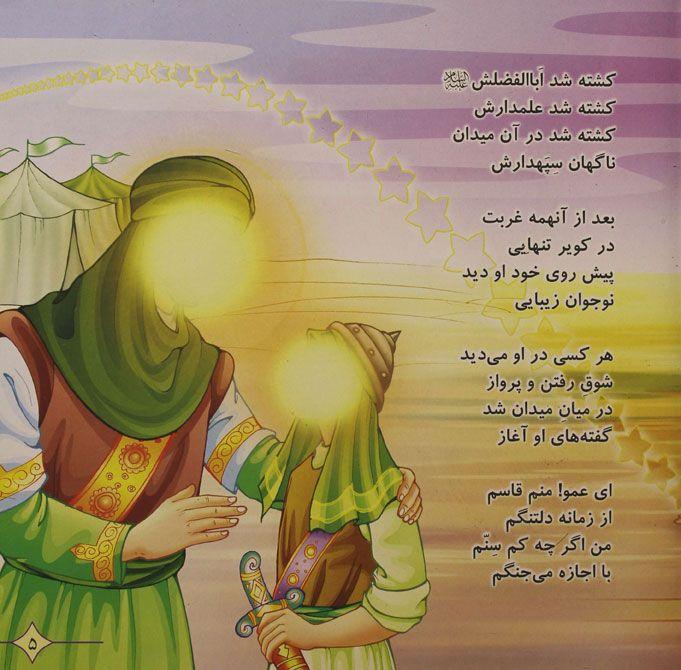 انشا با موضوع ماه محرم | 8 انشا با موضوع محرم و امام حسین