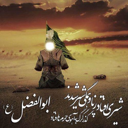 اس ام اس و شعر شهادت حضرت ابوالفضل العباس (ع)   متن برای شهادت حضرت عباس (ع)