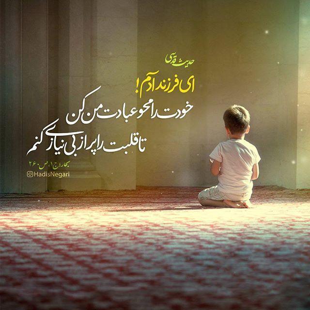 دعا برای شفای مریض   آیه ها و اسماء قرآنی شفا دهنده