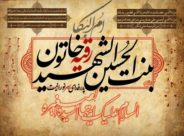 اس ام اس و متن تسلیت شهادت حضرت رقیه | دل نوشته و شعر برای شهادت حضرت رقیه