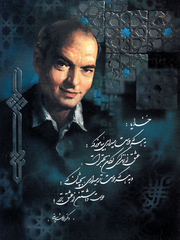 بیوگرافی دکتر علی شریعتی + معرفی بهترین آثار دکتر شریعتی +عکس