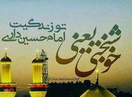 اس ام اس و پیامک های شهادت امام حسین (ع) سری جدید 1397 + عکس