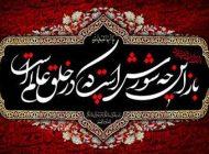 معروف ترین نوحه های ماه محرم (1)   شعرهای زیبا برای مداحی ماه محرم حسین غریب