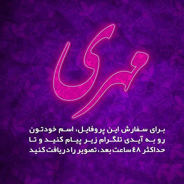 عکس پروفایل واسه مهر ماهی ها