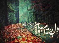 بهترین عکس پروفایل متولد پاییز + متن های زیبای پاییزی | عکس نوشته های عاشقانه فصل پاییز