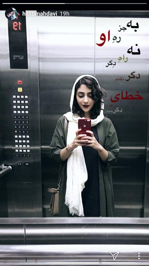 استوری های بازیگران ایرانی + تصاویر ستاره های مشهور ایرانی (26)