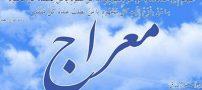 متن کامل دعای معراج به همراه ترجمه + داستان معراج پیامبر اکرم