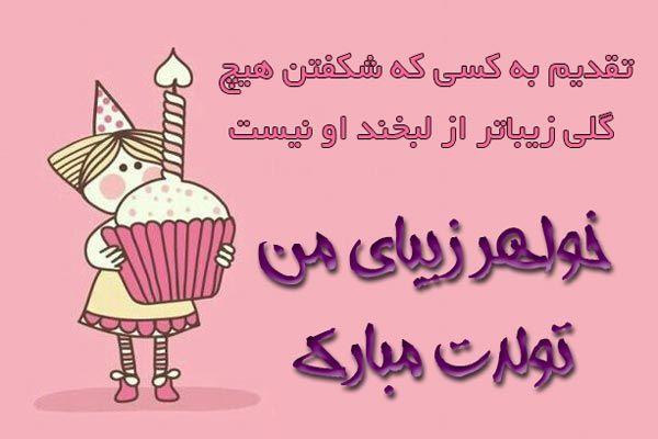 متن و اس ام اس تبریک تولد خواهر | پیام تبریک تولد خواهرانه |شعر زیبا برای تولد خواهر