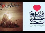 عکس نوشته کربلا و امام حسین + متن نوحه های معروف ماه محرم | پروفایل کربلا و محرم