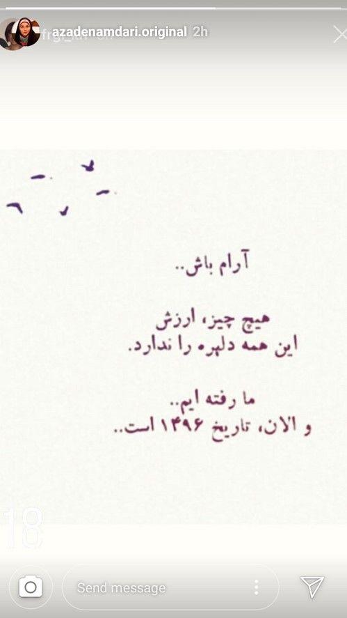 استوری بازیگران و هنرمندان در اینستاگرام ایرانی (21)