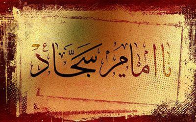 مجموعه اشعار جدید تسلیت شهادت امام سجاد + عکس پروفایل شهادت امام سجاد