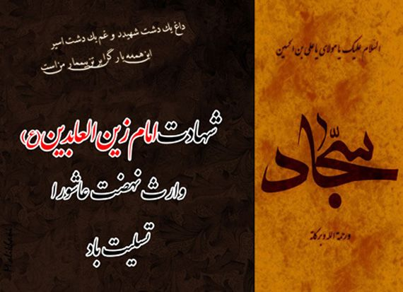 اس ام اس و متن های کوتاه شهادت امام سجاد + عکس شهادت امام سجاد لقب زین العابدین