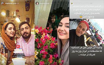 اینستاگرام و استوری داغ بازیگران و هنرمندان معروف ایرانی (23)
