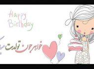 اس ام اس و عکس تبریک تولد خواهر پاییزی + متن تولدت مبارک خواهر