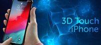 آموزش استفاده از تاچ سه بعدی آیفون + راهنمای خرید تلفن همراه