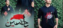 تیپ محرمی پسرانه ۱۴۰۰ | مدل لباس مردانه برای ماه محرم سال 1400