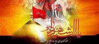 اشعار و متن های ترکی برای امام حسین و ماه محرم