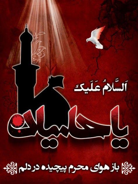 غزل های زیبا برای امام حسین | غزل حسینی کربلا | شعر برای امام حسین و کربلا