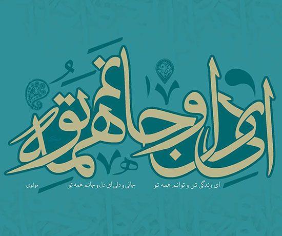 مجموعه عکس نوشته و اشعار منتخب مولانا | روز بزرگداشت مولانا