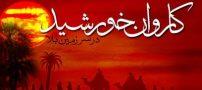 متن ها و شعرهای ورود کاروان امام حسین به کربلا | اس ام اس برای کاروان امام حسین در کربلا