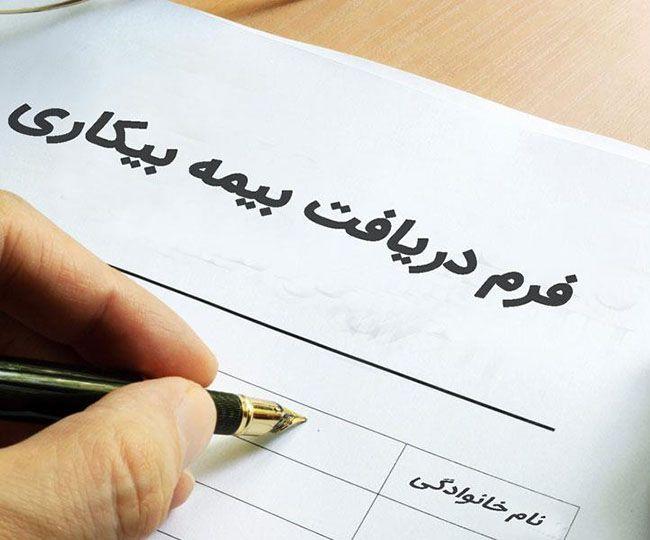 مدارک و نحوه دریافت بیمه بیکاری   چگونه بیمه بیکاری دریافت کنیم؟