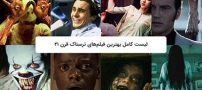 معرفی ترسناک ترین فیلم های تاریخ + خلاصه داستان