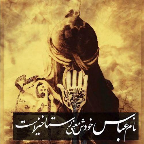 اس ام اس و شعر شهادت حضرت ابوالفضل العباس (ع) | متن برای شهادت حضرت عباس (ع)