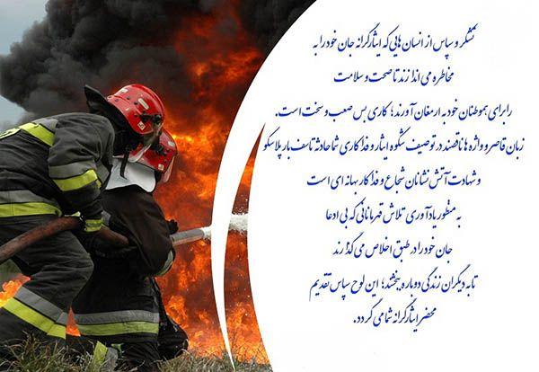 عکس ها و متن های تبریک روز آتش نشان 7 مهر ماه + عکس پروفایل روز آتش نشان