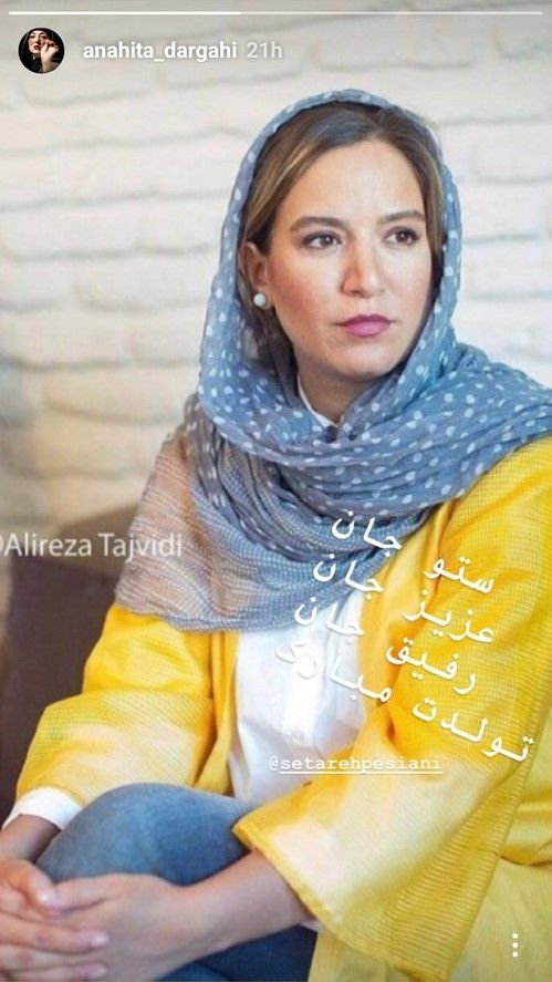 استوری هنرمندان و بازیگران معروف ایرانی سری جدید (19)