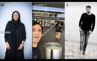 استوری اینستاگرام بازیگران و چهره های مشهور ایرانی (20)