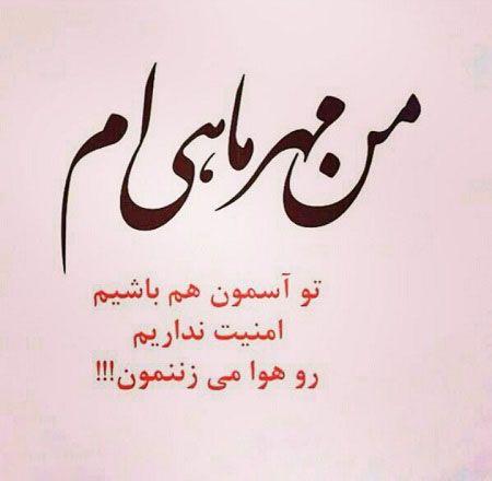 عکس پروفایل متولدین مهر ماه + متن های مهر ماهی ها | عکس نوشته من یه مهر ماهی ام