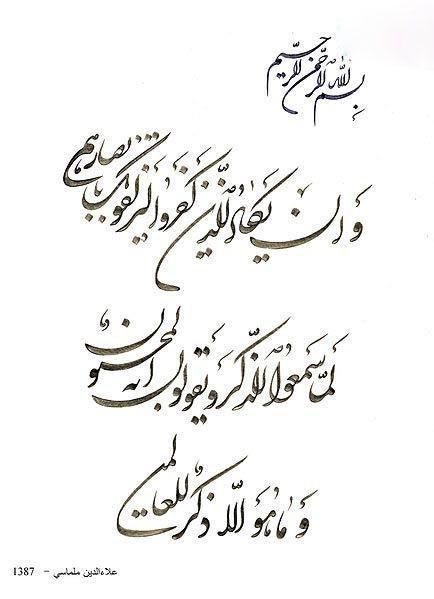 چهار قل برای دوری از چشم زخم + دعاهای قرآنی رفع چشم زخم و سحر