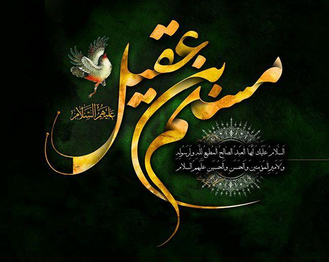 نوحه و متن و شعرهای شهادت حضرت مسلم ابن عقیل و طفلان مسلم