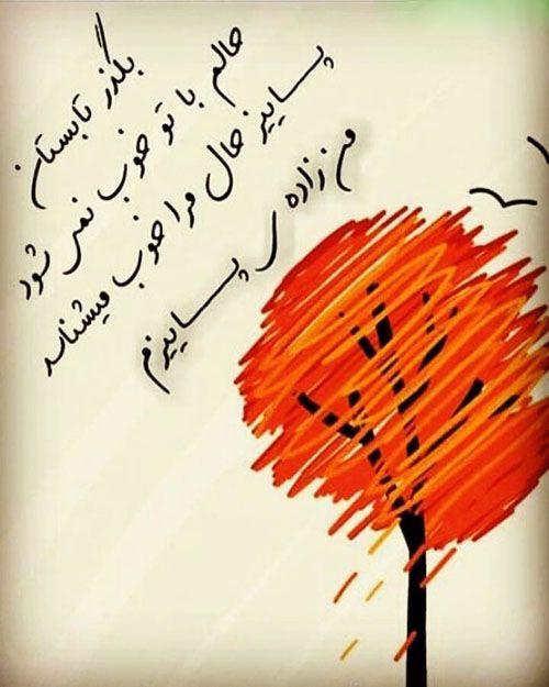 عکس پروفایل غمگین ماه مهر