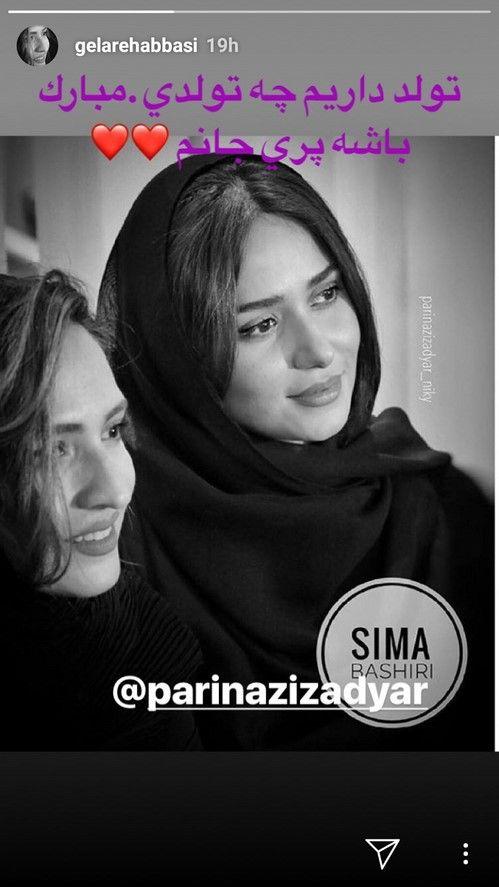 استوری اینستاگرام بازیگران و هنرمندان محبوب ایرانی «17»