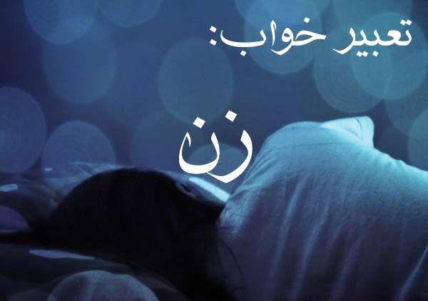 تعبیر خواب زن و همسر + تعبیر خواب پارگی بکارت